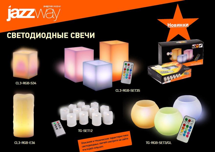JazzWay LED прожекторы