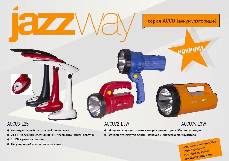 JazzWay акку фонари