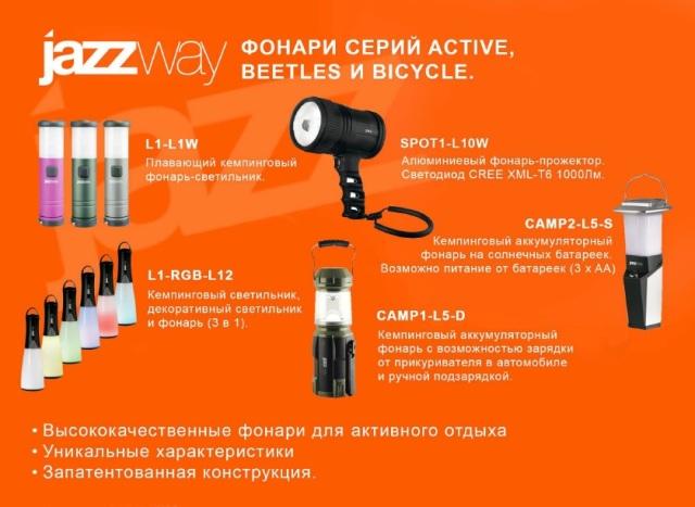 JAZZway fonari 2014-5