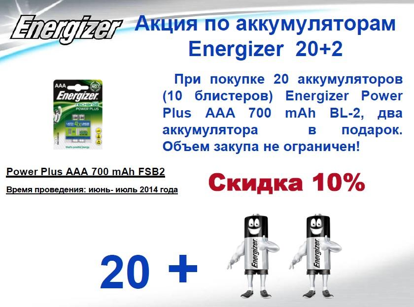 Акция Energizer 2014-06