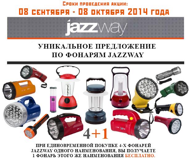 Акция JAZZWAY 2014-09