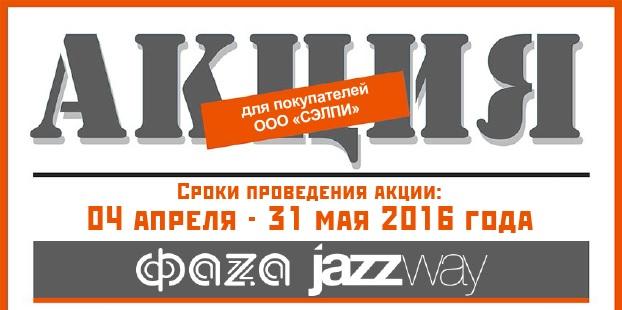 Акция JAZZway  ФAZA  2016-04